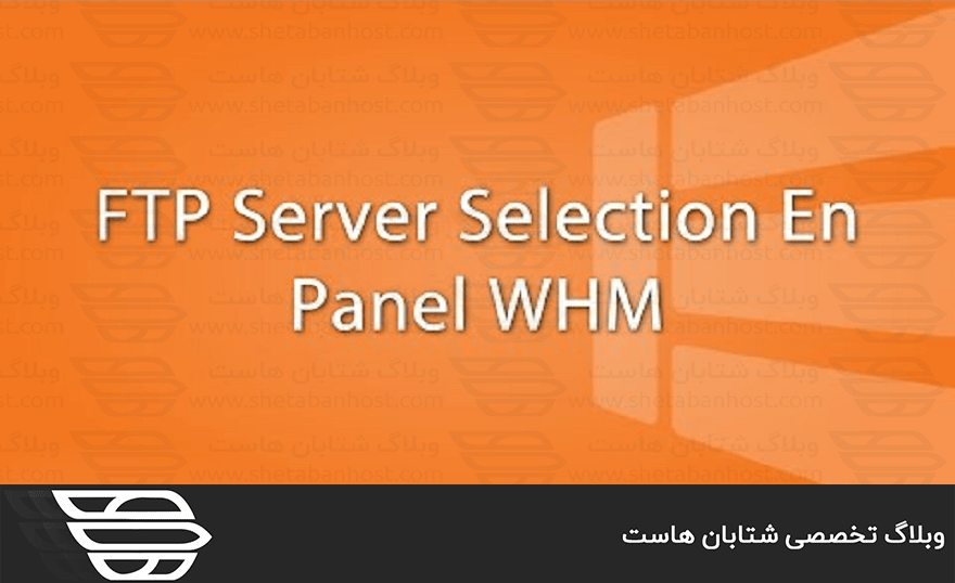 کاربرد FTP Server Selection در WHM