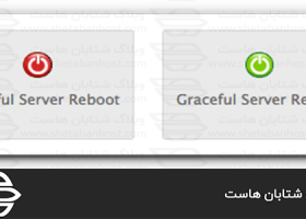 Forceful Server Reboot و Graceful Server Reboot در WHM