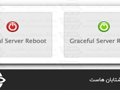 کاربرد Forceful Server Reboot و Graceful Server Reboot در WHM