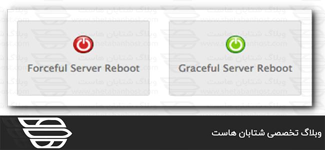 Forceful Server Reboot و Graceful Server Reboot در WHM