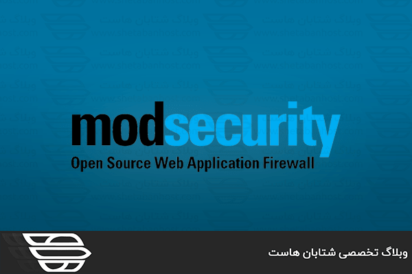 کاربرد ModSecurity Configuration در WHM