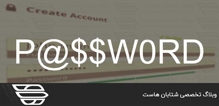 کاربرد Password Strength Configuration در WHM