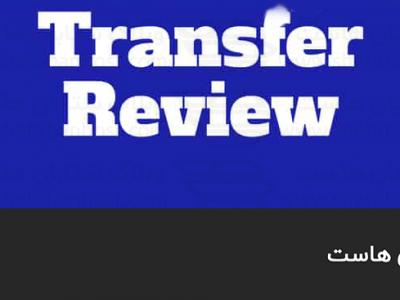 مشاهده وضعیت انتقال سرور در WHM
