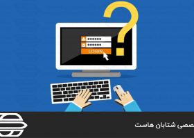 کاربرد Security Questions در WHM
