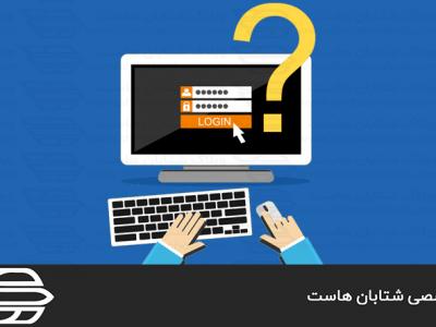 کاربرد Security Questions در WHM