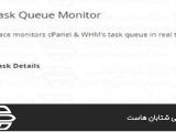 کاربرد Task Queue Monitor در WHM