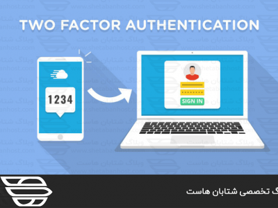 کاربرد Two-Factor Authentication در WHM