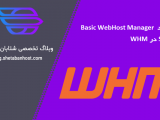کاربرد Basic WebHost Manager Setup در WHM
