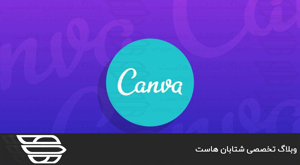 Canva چیست و چه کاربردی دارد