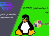 دستورات لینوکس (توزیع CentOS) قسمت اول