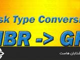 تغییر نوع پارتیشن دیسک از MBR به GPT در ویندوز سرور