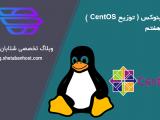 کامند لینوکس (توزیع CentOS) قسمت هفتم
