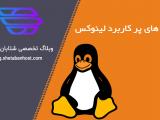 کامند های پر کاربرد لینوکس
