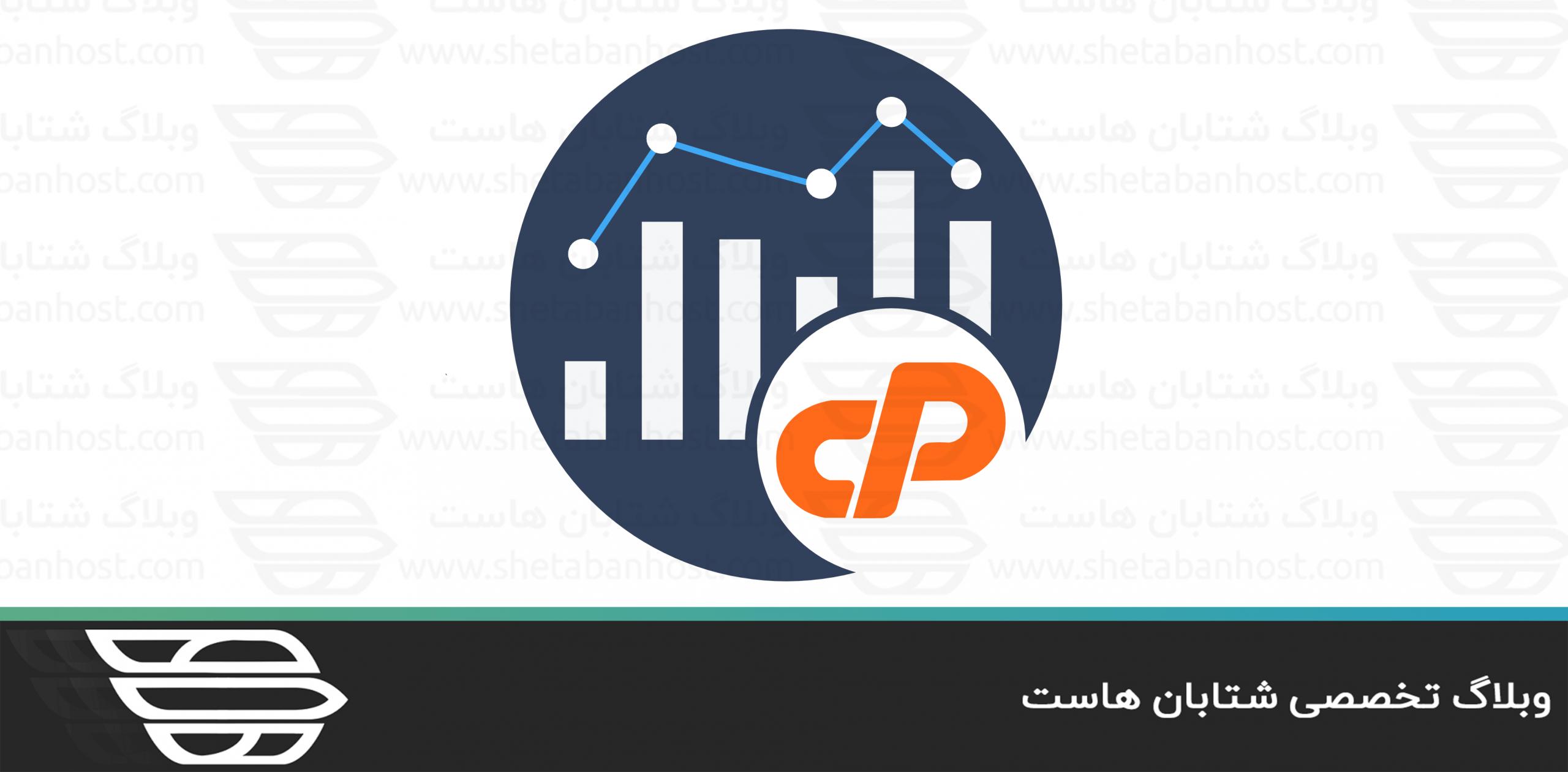 کاربرد Configure cPanel Analytics در WHM