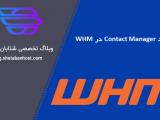 کاربرد Contact Manager در WHM