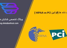 امنیت داده ها (قوانین HIPAA vs PCI)