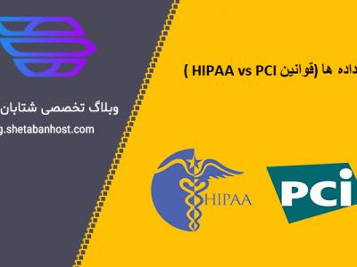 امنیت داده ها(قوانین HIPAA vs PCI )