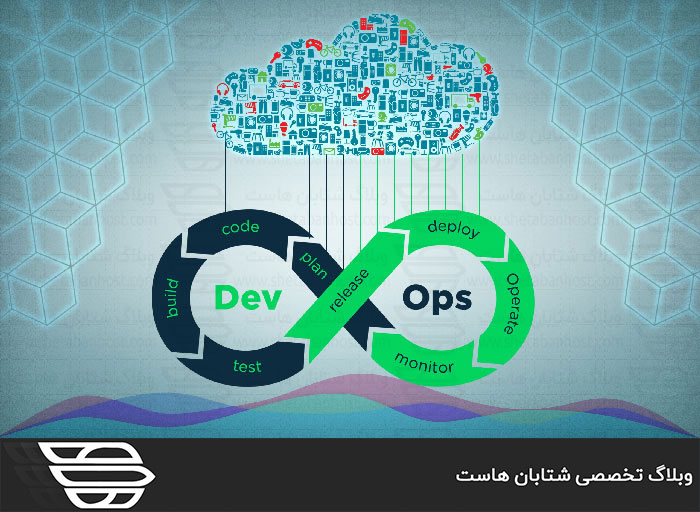 DevOps چیست و چه کاربردی دارد