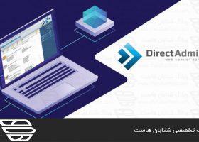 تهیه بک آپ از حساب کاربری خود در DirectAdmin