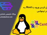 غیرفعال کردن ورود با Root به سرور در لینوکس