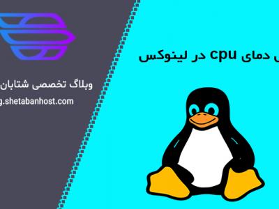 نمایش دمای cpu در لینوکس