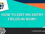 ویرایش MX Entry در پنل WHM