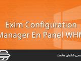 کاربرد Exim Configuration Manager در WHM
