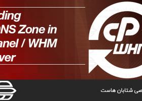نحوه افزودن DNS Zone در WHM