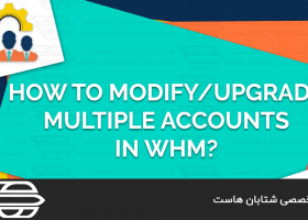 نحوه استفاده از Modify/Upgrade Multiple Accounts در WHM