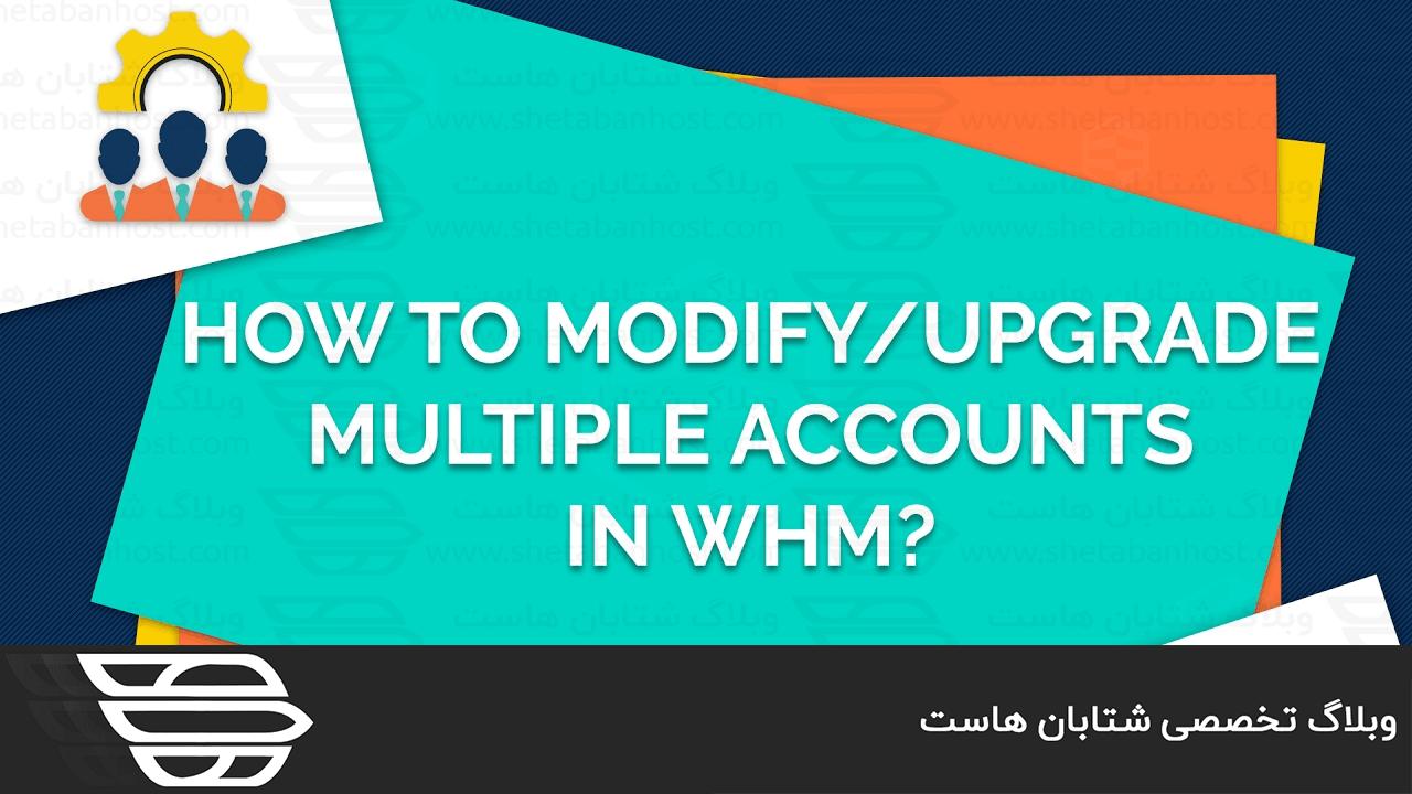 نحوه استفاده از Modify/Upgrade Multiple Accounts در WHM