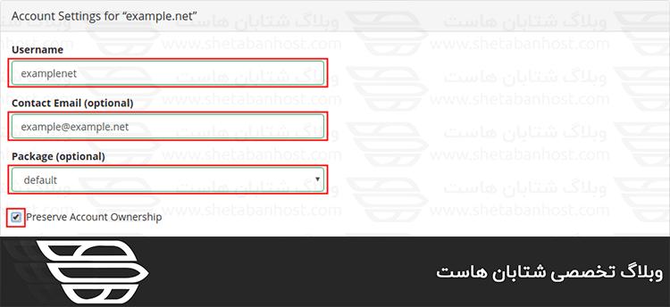 نحوه استفاده از Convert Addon Domain to Account در پنل WHM