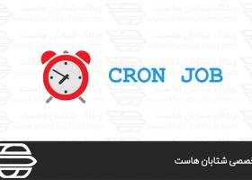 نحوه پیکربندی CPanel Cron Jobs از طریق WHM