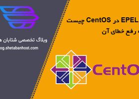 مخزن EPEL در CentOS چیست و نحوه رفع خطای آن