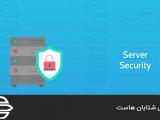 چگونه امنیت اطلاعات خود را در سرور اختصاصی افزایش دهیم