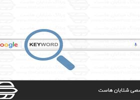 نحوه قرار دادن کلمات کلیدی در وب سایت