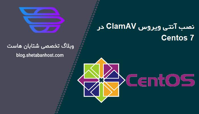 نصب آنتی ویروس ClamAV در Centos 7