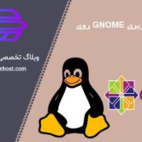 رفع مشکل دیتابیس پکیج های YUM در لینوکس