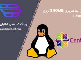 نصب رابط کاربری GNOME روی CentOS 7