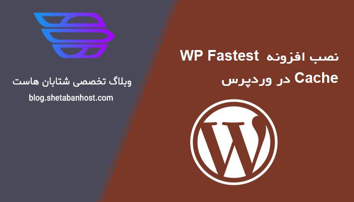 افزونه WP Fastest Cache برای وردپرس
