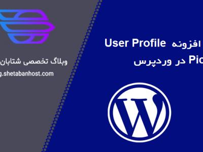 نصب افزونه User Profile Picture در وردپرس