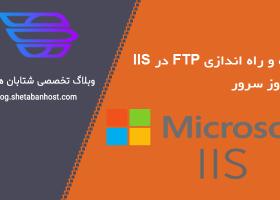 نصب و راه اندازی FTP در IIS ویندوز سرور