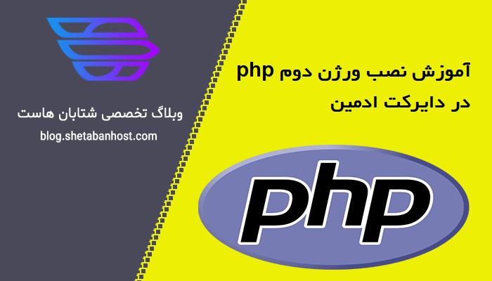آموزش نصب ورژن دوم php در دایرکت ادمین