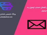 آموزش اتصال حساب ایمیل به حساب جیمیل