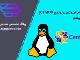 کامندهای لینوکس (توزیع CentOS) قسمت پنجم