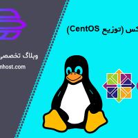 کامند های لینوکس (توزیع CentOS) قسمت ششم