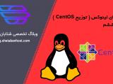 کامند های لینوکس( توزیع CentOS ) قسمت ششم