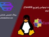 دستورات لینوکس (توزیع CentOS) قسمت دوم