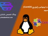 دستورات لینوکس (توزیع CentOS) قسمت سوم
