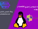 دستورات لینوکس ( توزیع CentOS ) قسمت چهارم