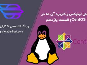 کامند های لینوکس و کاربرد آن ها ( توزیع CentOS) قسمت یازدهم